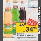 Скидка: Напитки из Черноголовки