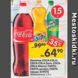 Перекрёсток Акции - Напиток COCA-COLA/Fanta/Sprite