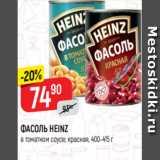 Верный Акции - ФАСОЛЬ HEINZ в томатном соусе; красная, 400-415 г