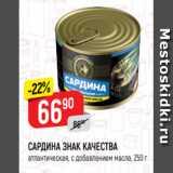 Верный Акции - САРДИНА ЗНАК КАЧЕСТВА атлантическая, с добавлением масла, 250 г
