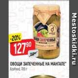 Верный Акции - ОВОЩИ ЗАПЕЧЕННЫЕ НА МАНГАЛЕ* Ecofood, 720 г