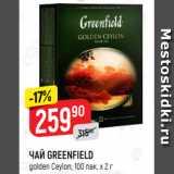 Верный Акции - ЧАЙ GREENFIELD golden Ceylon, 100 пак. х 2 г