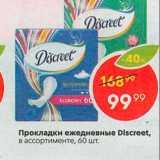 Прокладки ежедневные Discreet, в ассортименте, 60 шт
