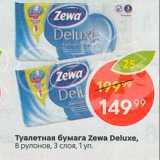 Скидка: Туалетная бумага Zewa Deluxe, 8 рулонов, 3 слоя, 1 уп.