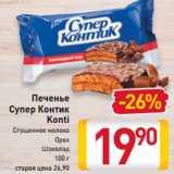 Магазин:Билла,Скидка:Супер Контик Печенье  Konti Сгущенное молоко Орех Шоколад