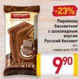 Магазин:Билла,Скидка:Пирожное бисквитное с шоколадным вкусом Русский бисквит