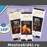 Шоколад Линдт, горький какао 85%, какао 70% , Вес: 100 г