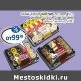Рахат-лукум Хайран, ассорти 450 г /ореховое ассорти, мини-ассорти, арахис-шоколад  250 г