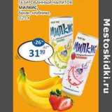 Газированный напиток Милкис, банан, клубника, Объем: 0.25 л