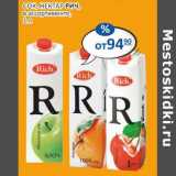 Сок, нектар Рич, Объем: 1 л
