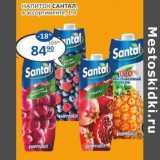 Напиток Сантал, Объем: 1 л