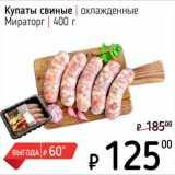 Магазин:Я любимый,Скидка:Купаты свиные охлажденные Мираторг