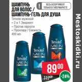 Магазин:Spar,Скидка:Шампунь для волос / Шампунь-гель для душа Timotei мужской