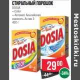 Магазин:Spar,Скидка:Стиральный порошок DOSIA