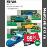 Магазин:Spar,Скидка:Игрушка WELLY модель машины 1:60