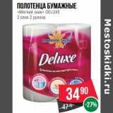 Магазин:Spar,Скидка:Полотенца бумажные «Мягкий знак» DELUXE 2 слоя 2 рулона
