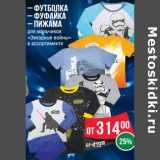 Футболка – Фуфайка – Пижама для мальчиков «Звездные войны» в ассортименте