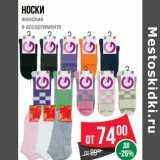 Магазин:Spar,Скидка:Носки женские