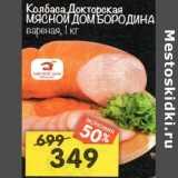 Колбаса Докторская Мясной Дом Бородина вареная , Вес: 1 кг