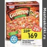 Пицца Guseppe Dr. Oetker ветчина и грибы , Вес: 425 г