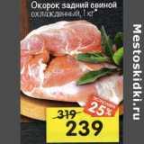 Окорок задний свиной охлажденный , Вес: 1 кг