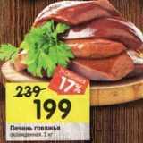 Печень говяжья охлажденная , Вес: 1 кг