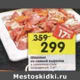 Шашлык из свиной вырезки , Вес: 1 кг