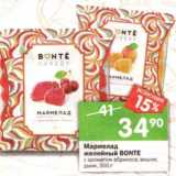 Мармелад желейный Bonte , Вес: 300 г