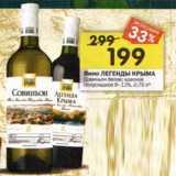 Вино Легенды Крыма Совиньон белое, красное полусладкое 9-12%, Объем: 0.75 л