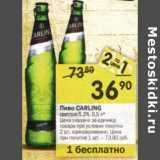 Пиво Carling светлое 5,2%, Объем: 0.5 л