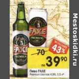 Пиво Faxe Premium светлое 4,9%, Объем: 0.5 л