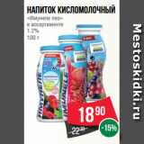 Магазин:Spar,Скидка:Напиток кисломолочный «Имунеле neo» в ассортименте 1.2% 100г