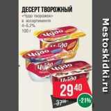 Магазин:Spar,Скидка:Десерт творожный «Чудо творожок» в ассортименте 4–5.2% 100г