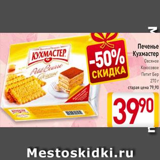 Акция - Печенье  Кухмастер  Овсяное, Кокосовое, Петит Бер