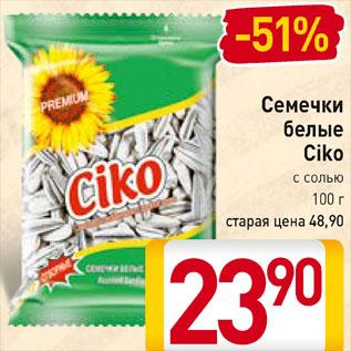 Акция - Семечки белые Ciko с солью