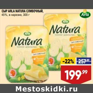 Акция - Сыр ARla Natura Сливочный 45%