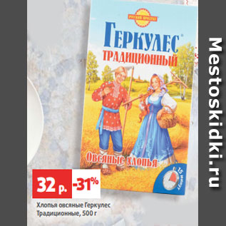 Акция - Хлопья овсяные Геркулес  Традиционные, 500 г