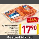 Магазин:Билла,Скидка:Цыпленок табака Мираторг в маринаде для запекания