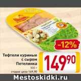 Скидка: Тефтели куриные с сыром Петелинка