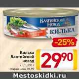 Скидка: Килька Балтийский Невод в т/с