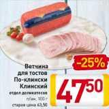 Магазин:Билла,Скидка:Ветчина для тостов По-клински Клинский