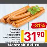 Магазин:Билла,Скидка:Сосиски Венские Черкизово