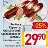 Магазин:Билла,Скидка:Колбаса сервелат классический Стародворские колбасы