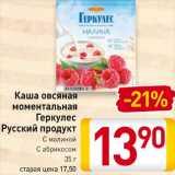 Скидка: Каша овсяная моментальная Геркулес Русский продукт С малиной, С абрикосом