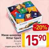 Скидка: Мини-шоколад Ritter Sport Ассорти