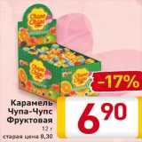 Магазин:Билла,Скидка:Карамель Чупа-Чупс Фруктовая