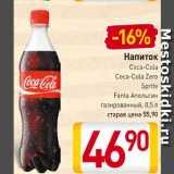 Скидка: Напиток Coca-Cola, Coca-Cola Zero, Sprite, Fanta Апельсин газированный