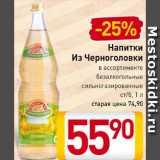 Скидка: Напиток из Черноголовки