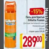Скидка: Гель для бритья Gillette Fusion Для чувствительной кожи, Увлажняющий