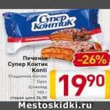 Магазин:Билла,Скидка:Печенье Супер Контик Konti Сгущенное молоко, Орех, Шоколад